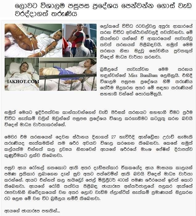 Sri lanka hot news today kv2sb7 jpg click for details sri lanka