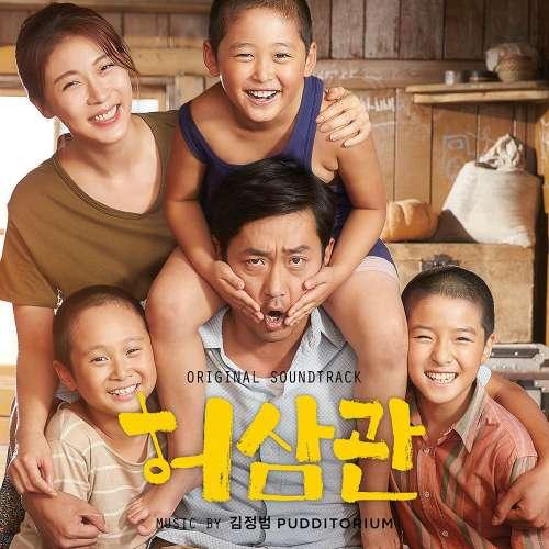 Heo Sam Gwan /// OST /// Film M�zikleri
