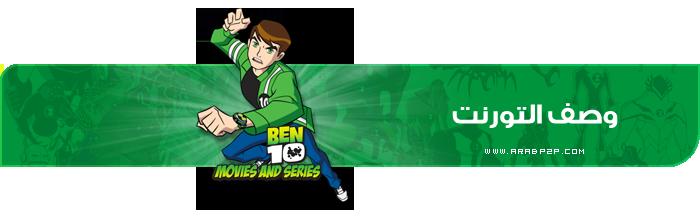 بن 10 جميع المواسم والافلام BEN 10 ALL تحميل تورنت 7 arabp2p.com