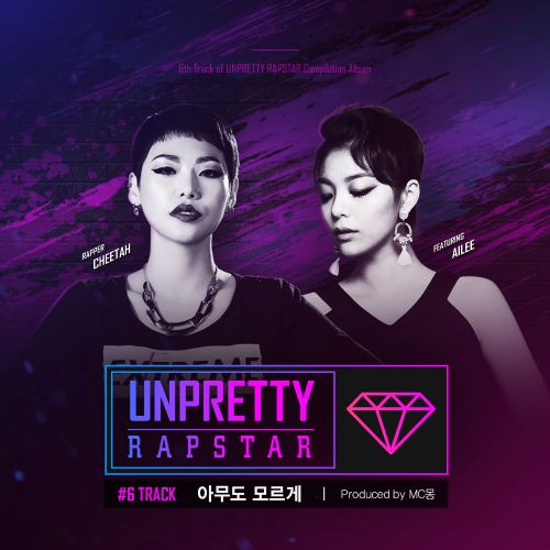 Image Result For Like Nobody Knows From Unpretty Rapstar Track Cheetah Ailee