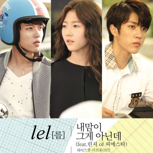 LeL What My Heart Wants to Say High School: Love On OST Part.2 Feat. Linzy of Fiestar (를 - 하이스쿨: 러브온 OST) K2Ost free mp3 download korean song kpop kdrama ost lyric 320 kbps