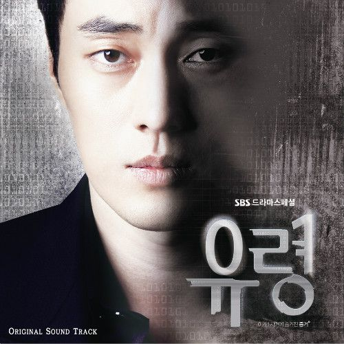 Ghost OST [FULL OST] K2Ost free mp3 download korean song kpop kdrama ost lyric 320 kbps
