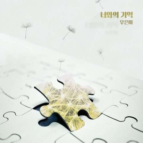 Woo Eun Mi - 너와의 기억
