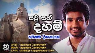 Sawu Sath Daham - Harshana Dissanayaka
