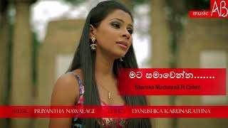 Mata Samawenna - Shanika Madumali ft Colvin