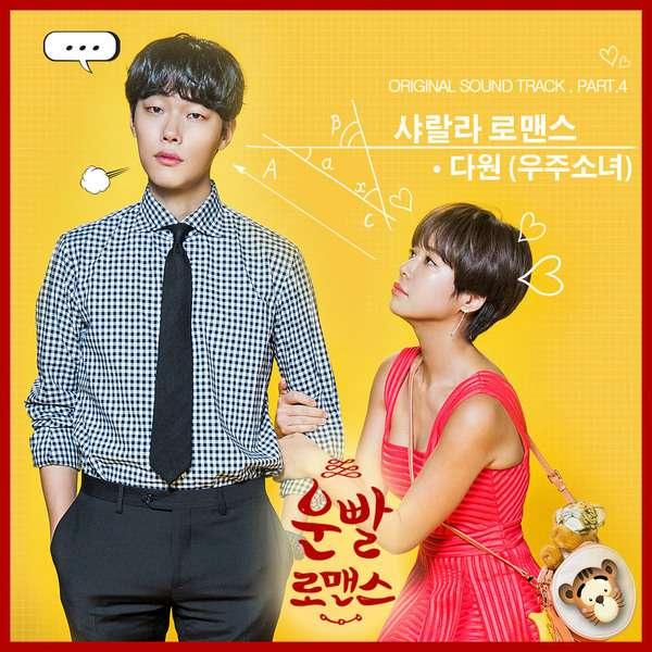 DAWON (WJSN) - Lucky Romance OST Part.4 (MP3)