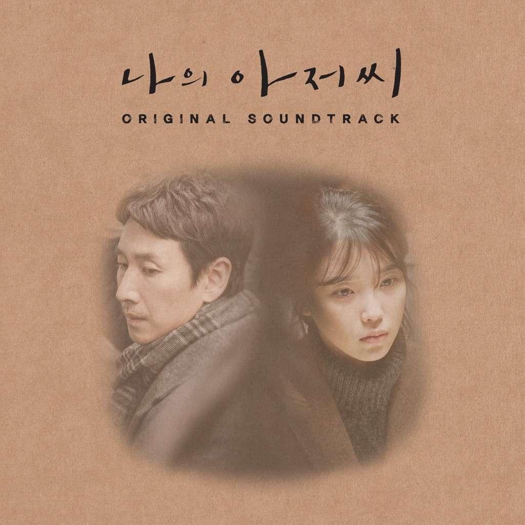 Goo Bon Choon - 마지막 자존심