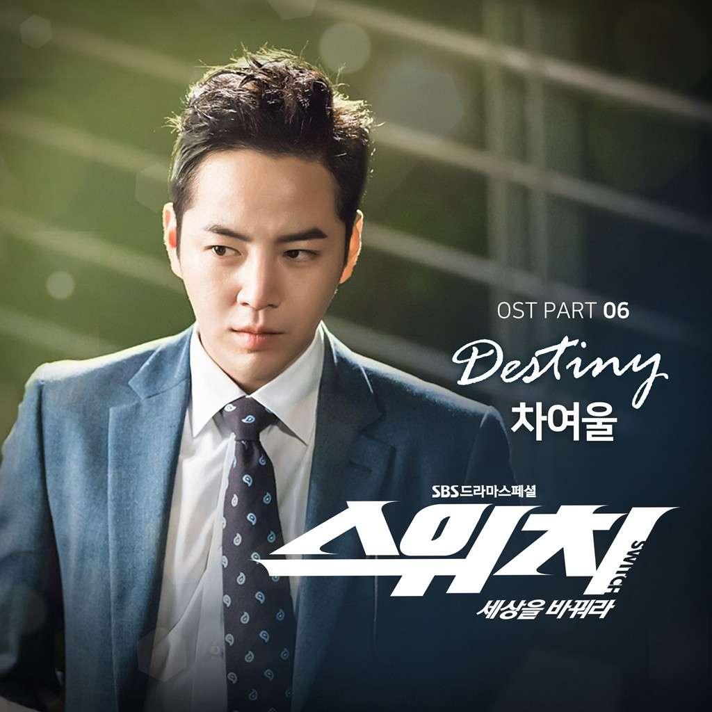 Cha Yeoul - Destiny