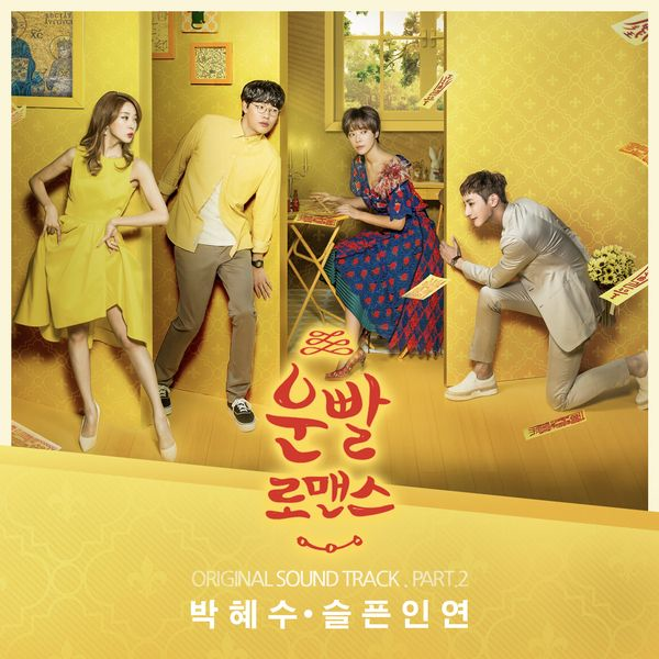 Download Park Hye soo lucky romance ost part 2 mp3