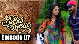 Sooriya Naayo 07 - 30.06.2018 Siyatha TV