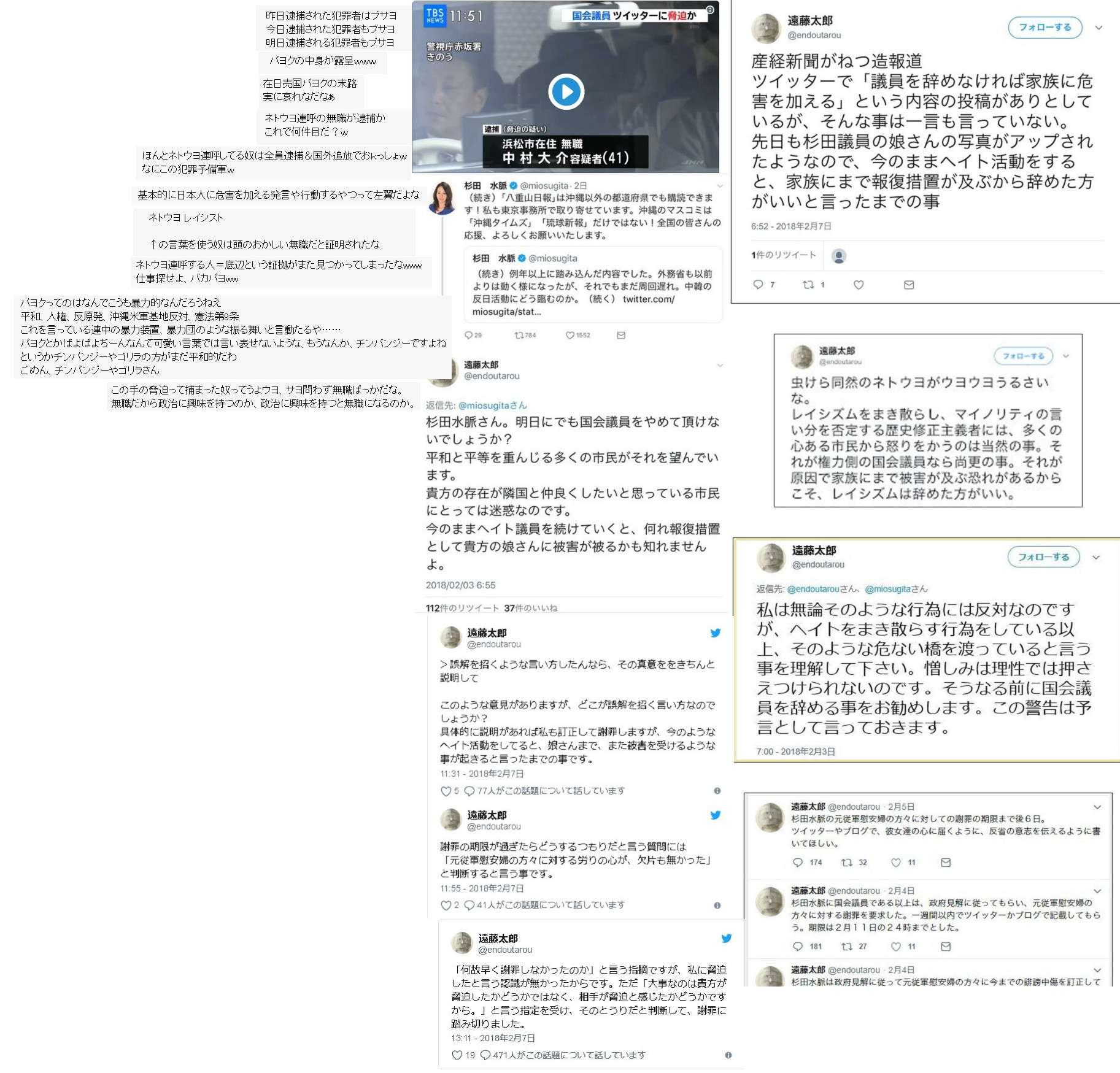 """「差別主義者」を差別することは差別なのか?在日韓国人や女性を差別する""""ネット右翼""""を差別してはいけないのか?  [157470334]YouTube動画>1本 ->画像>17枚"""