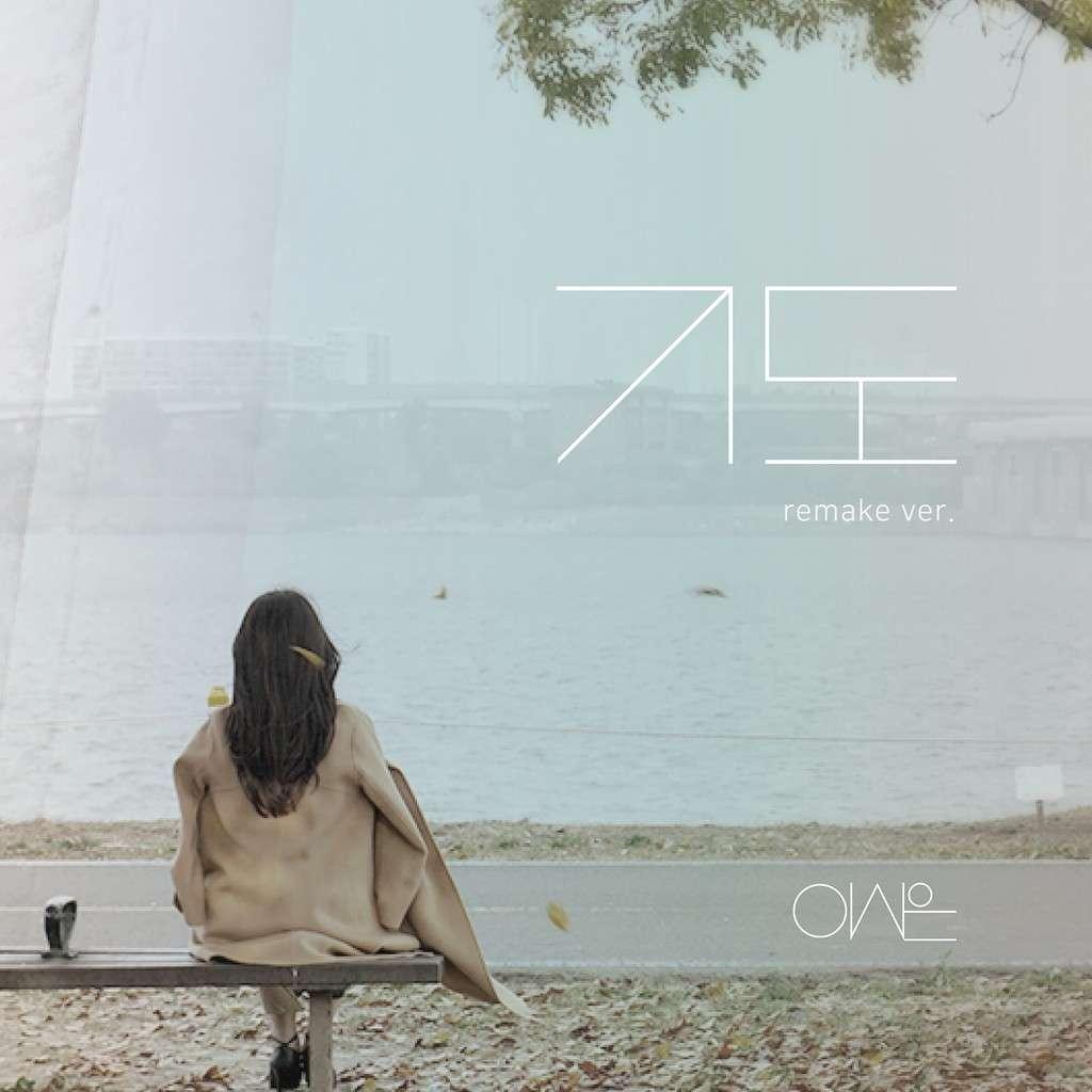Lee Si Eun - Wish