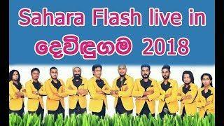 Sahara Flash Live in Devidugama 2018