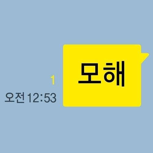 San E Feat. Bolbbalgan4 - mohae K2Ost free mp3 download korean song kpop kdrama ost lyric 320 kbps