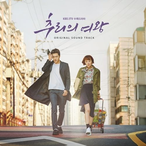 Download Various Artists Mystery Queen OST Special kdrama [Album]