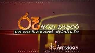 Roo Saraka Pelahara - ITN 39th Anniversary