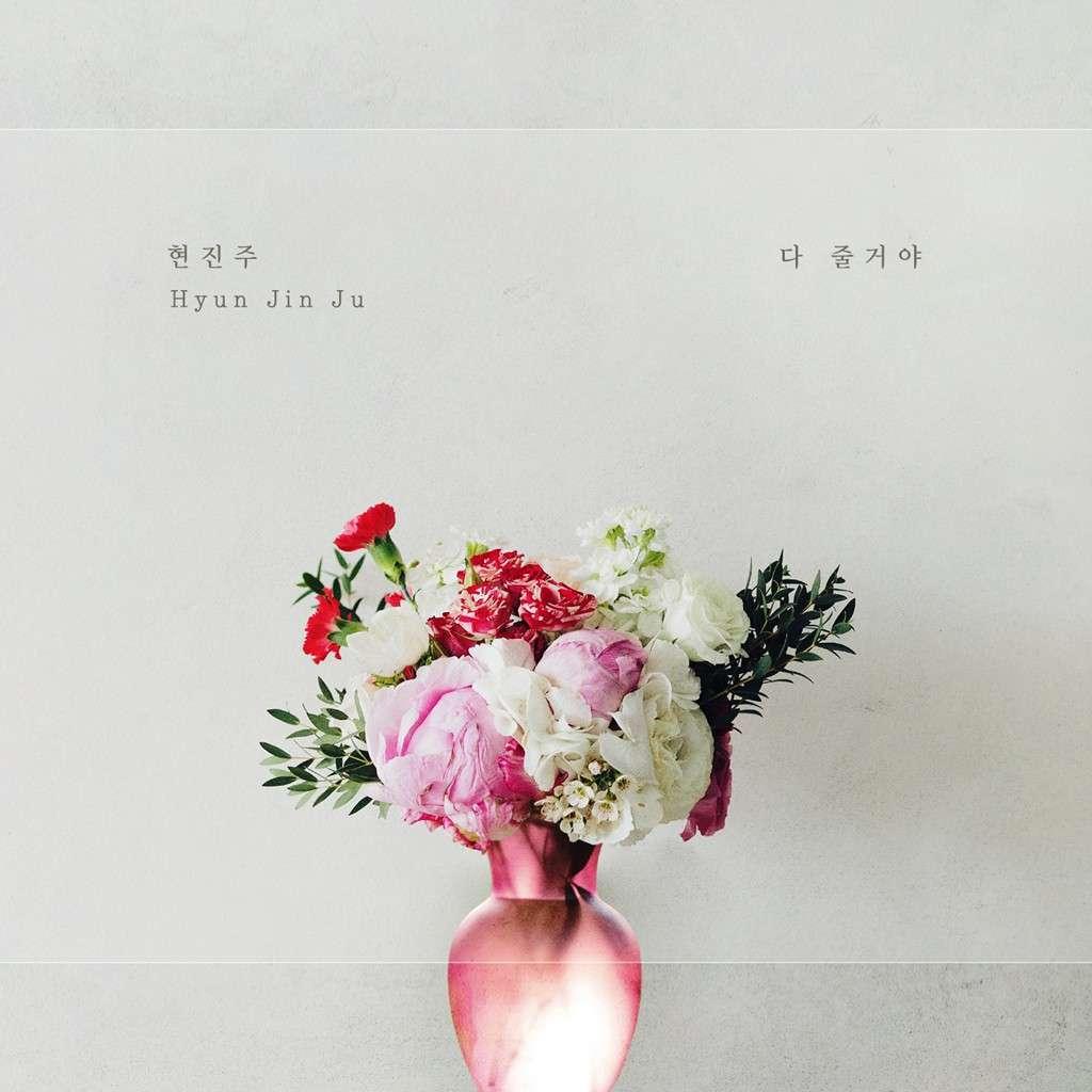 Hyun Jin-Ju - 다 줄거야 (Inst.)