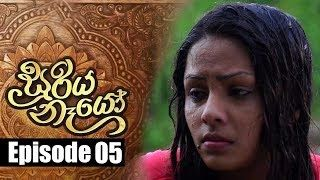 Sooriya Naayo 05 - 23.06.2018 Siyatha TV