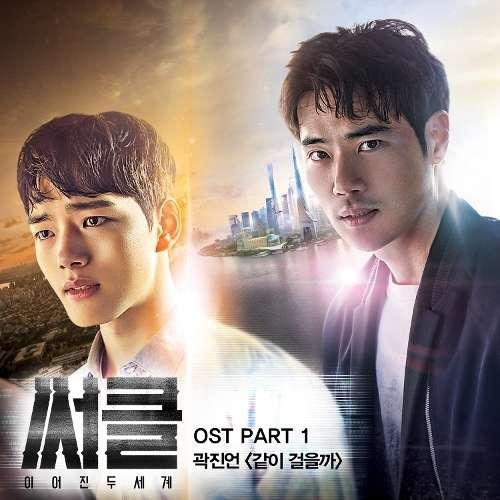 Kwak Jin Eon - Circle OST Part.1 - Walk With Me K2Ost free mp3 download korean song kpop kdrama ost lyric 320 kbps