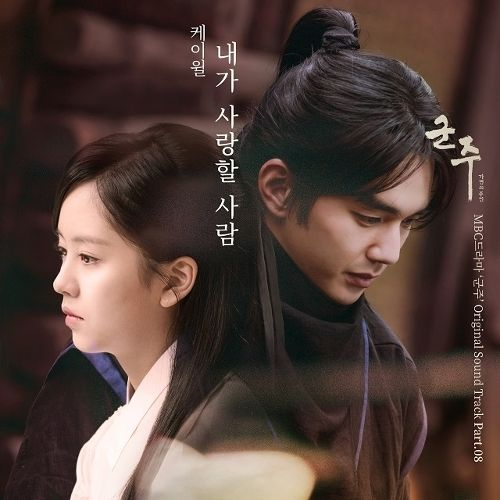 [Single] K.WILL - Ruler: Master of The Mask OST Part.8 (MP3)