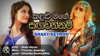 Kadulu Mage Sagawannam - Shaky Keyron
