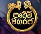 Prithvi Maha Raja 27 - 19.08.2018 Derana tv
