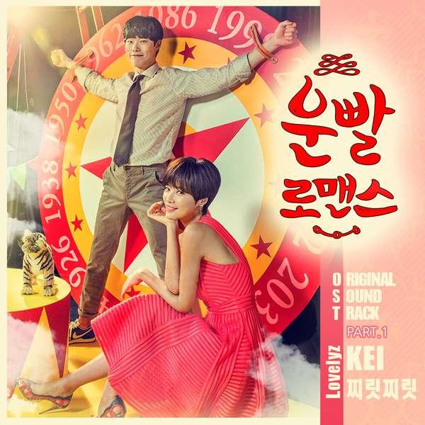 Download Kei Lovelyz Lucky romance ost part 1 mmp3