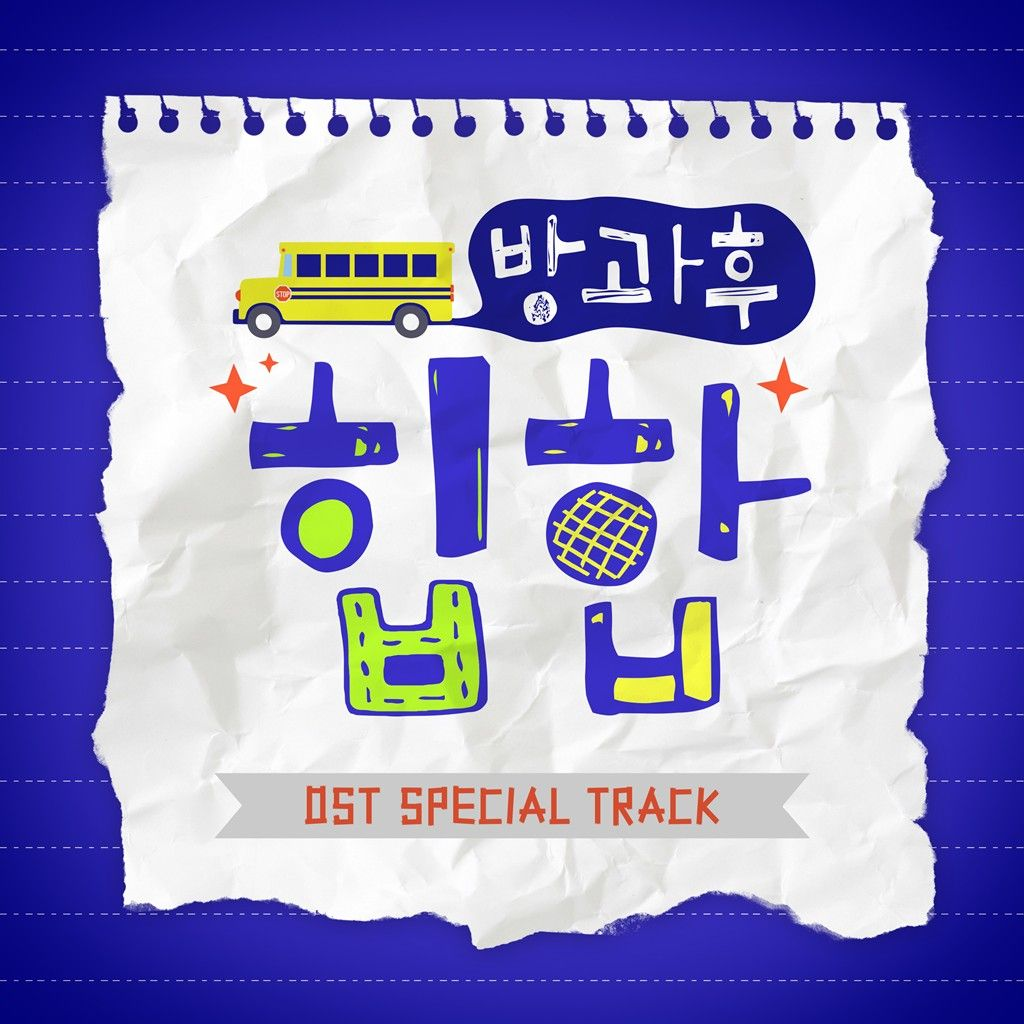 Kisum, Lee Jung Min & Lee Young Hyun - To Be Honest