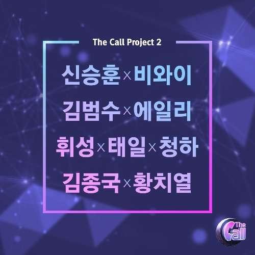 Kim Bum Soo & Ailee - Fall Away