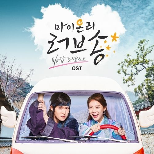 [Full Single] Various Artists - My Only Love Song OST (MP3)