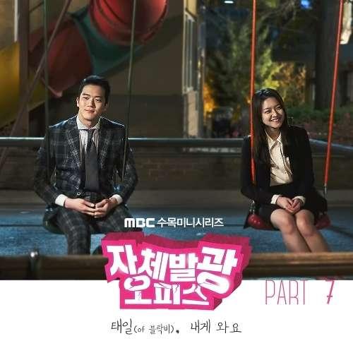 Download Lagu Taeil (Block B) - 내게 와요 (OST Radiant Office) Mp3