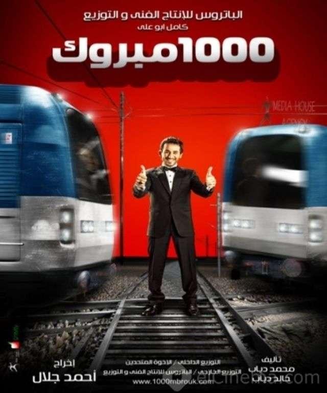 1000 مبروك