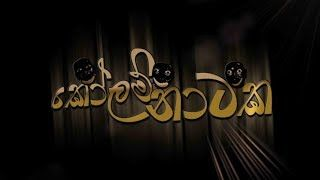 Kolam Nataka 01 - 14.06.2018 Kolam Nataka Teledrama