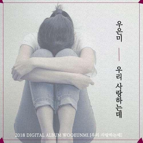 Woo Eun Mi - 우리 사랑하는데