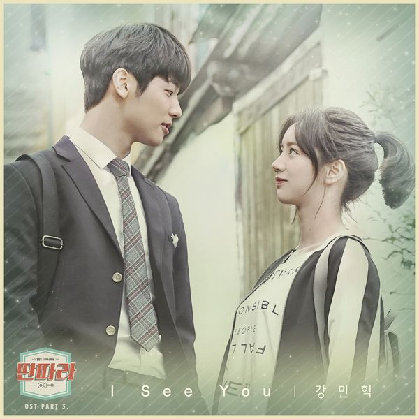 Kang Min Hyuk (CNBLue) - I See You - Entertainer OST Part.4 (MP3)