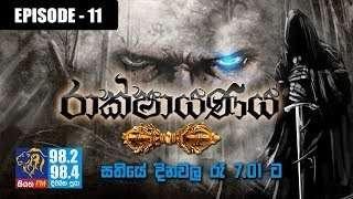 Rakshayanaya Maharawana Season 2 13 - 21.06.2018