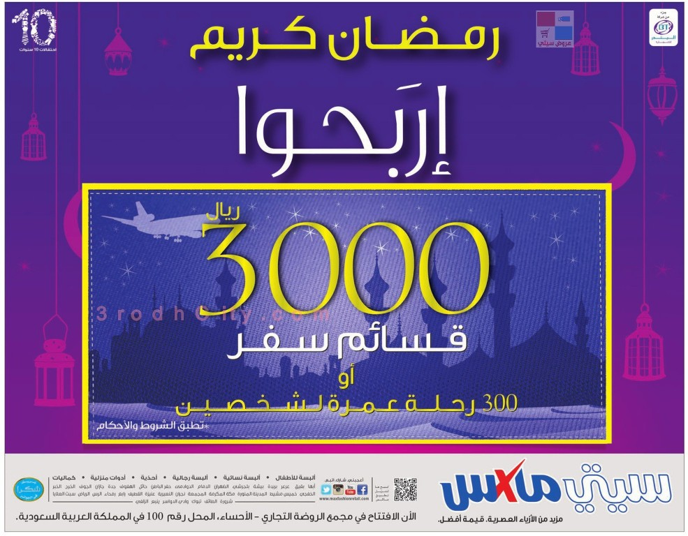 عروض ستي ماكس السعودية خلال شهر رمضان المبارك 911a41.jpg