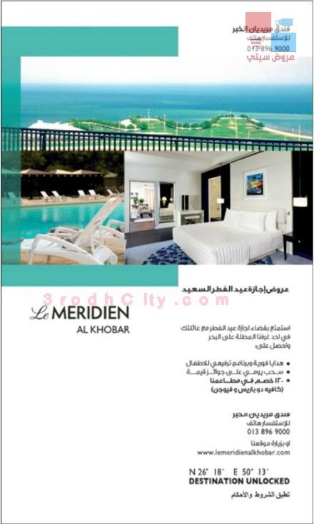 عروض فندق مريديان الخبر 3bf04b.jpg