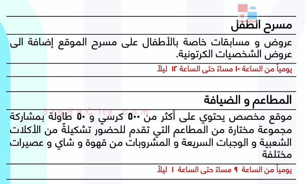 فعاليات عيد الفطر في جدة - عيدكم عيدنا YmKwLG.jpg