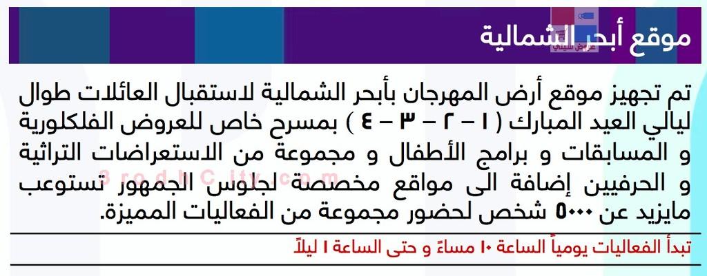 فعاليات عيد الفطر في جدة - عيدكم عيدنا beBkKj.jpg