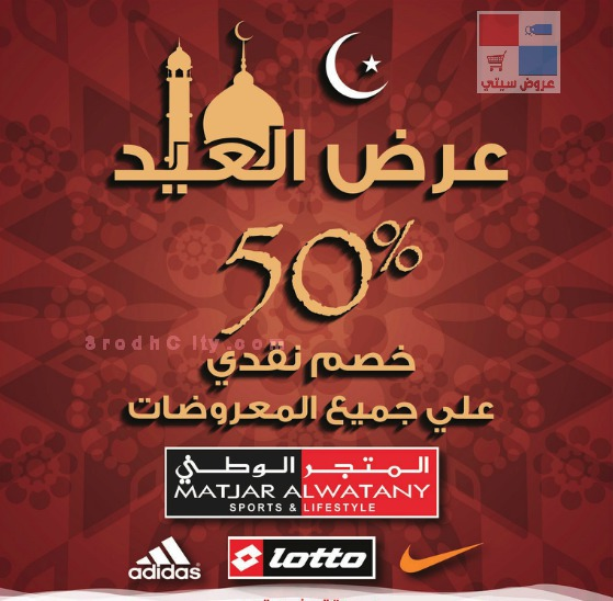 عروض العيد لمدى المتجر الوطني للملابس الرياضية تنزيلات لغاية ٥٠٪ f65199.jpg