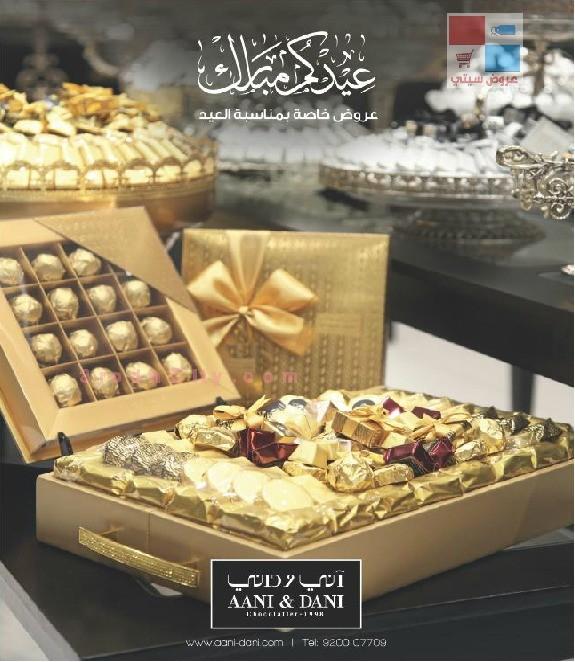 عروض العيد لدى حلويات آني وداني f73205.jpg