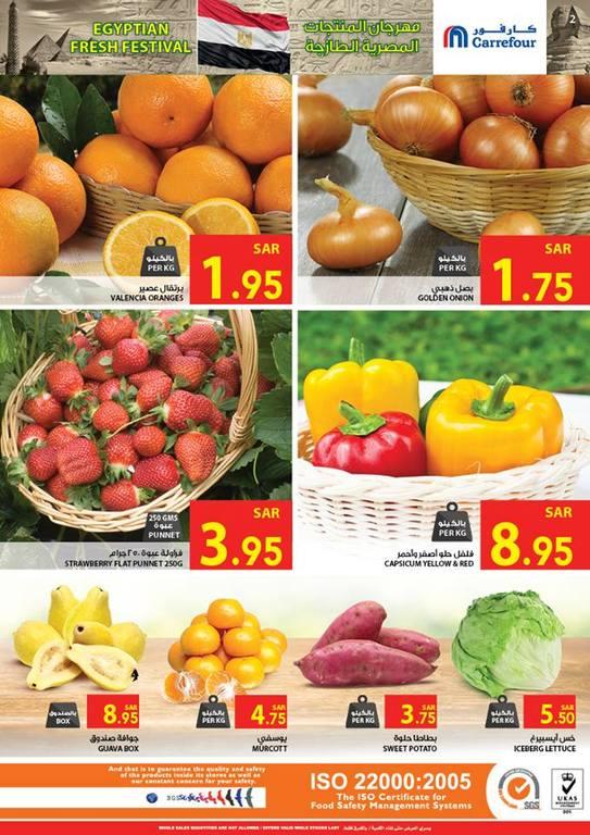 تمتّعوا بأفضل المنتجات الأرخص سعرًا مع عروض كارفور بين ١٨ و٢٤ مارس ٢٠١٥ 0w1erM.jpg