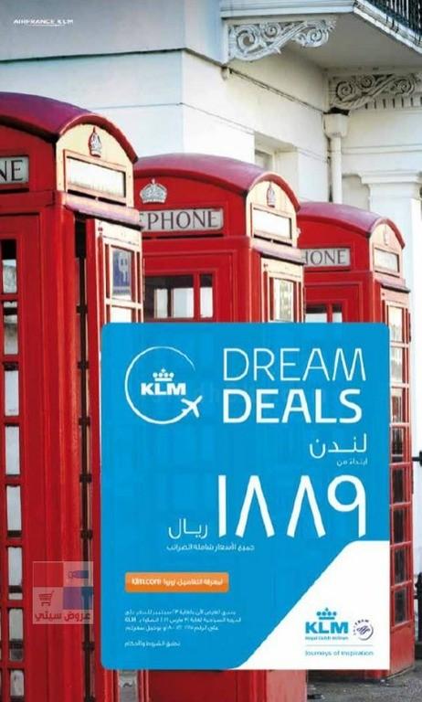 عرض السفر إلى لندن لدى الخطوط الطيران الملكية الهولندية 0zJg13.jpg
