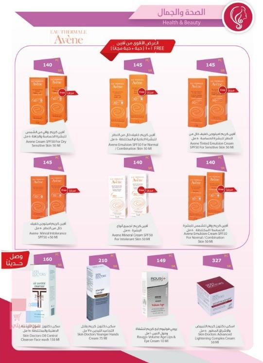 عروض صيدليات الدواء الشهرية على العديد من المنتجات باسعار مميزة 37Qwn2.jpg