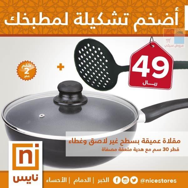 اضخم تشكيلة عروض لمطبخك مع معارض نايس السعودية 4fXVN9.jpg