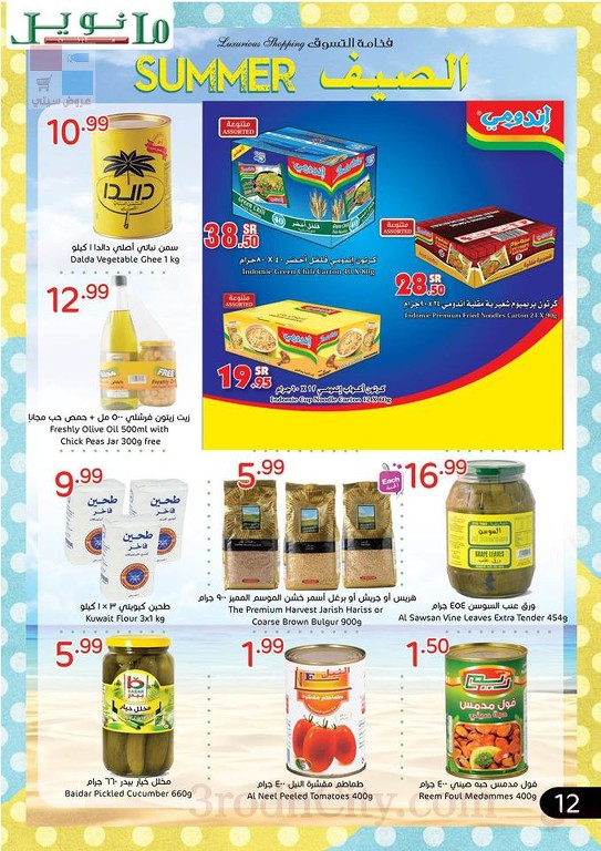 عروض مانويل ماركت السعودية Manuel Supermarket 5HLH0e.jpg