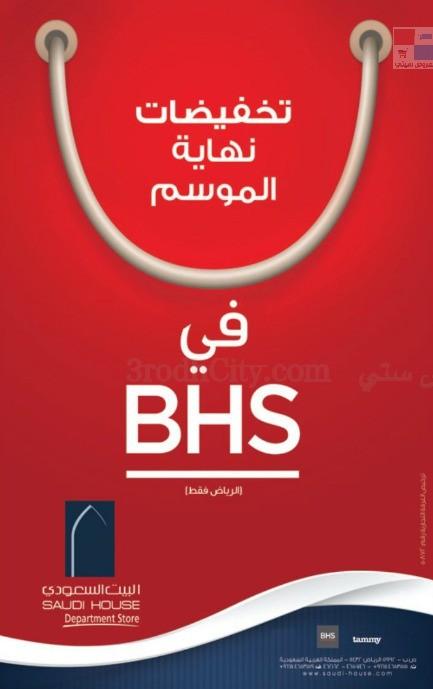 تخفيضات نهاية الموسم لدي متجر بي اتش أس bhs البيت السعود في الرياض 60QKUU.jpg