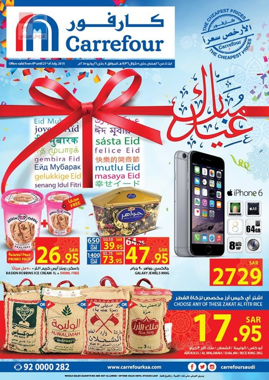 carrefour saudi arabia special offers July 2015 7igchh.jpg