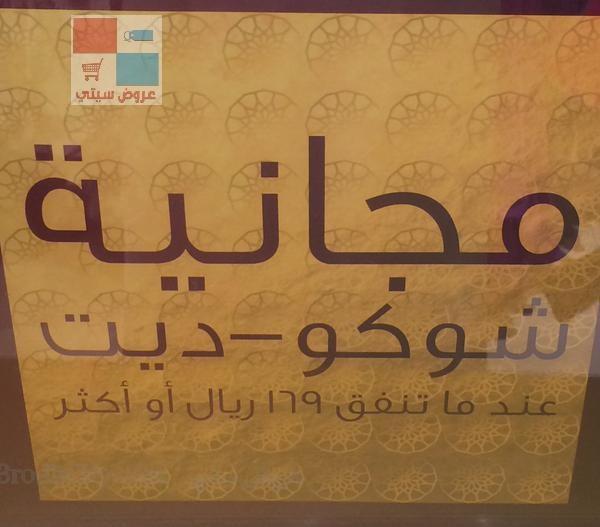 تشكيلة رائعة وعروض مذهلة لدى نيولوك في جميع الفروع بالسعودية شاهديها الأن 8dcfZE.jpg
